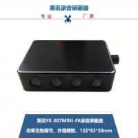 英讯便携式录音屏蔽器 YX-007mini-FK 无声