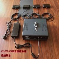 英讯YX-007-F4录音屏蔽器 分布式录音屏蔽系统