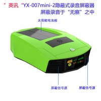 英讯隐蔽式 录音屏蔽器YX-007mini-2