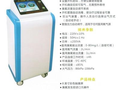 供应 医用臭氧治疗仪JZ-3000 陕西金正医疗科技有限公司