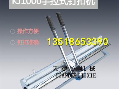 KJ1000型手拉式钉扣机 输送带钉扣机 高强度打扣机