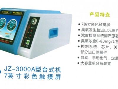 供应医用臭氧治疗仪JZ-3000A 陕西金正医疗科技有限公司