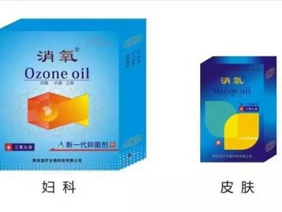 供应三氧化油抑菌剂臭氧化油消氧 陕西金正医疗科技有限公司