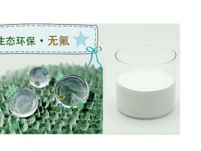 无氟织物防水整理剂