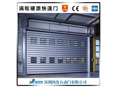 東莞渦輪硬質門鋁合金硬質門快速硬質門廠家報價