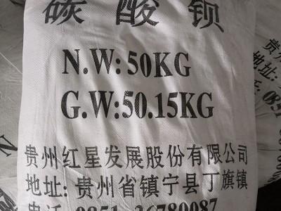 工業量購國產碳酸鋇輕質重質碳酸鋇