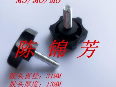 廠家直銷31#六角星M5/M6膠頭螺絲