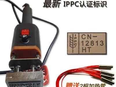 IPPC 烙印机促销价    320A变频烙印机