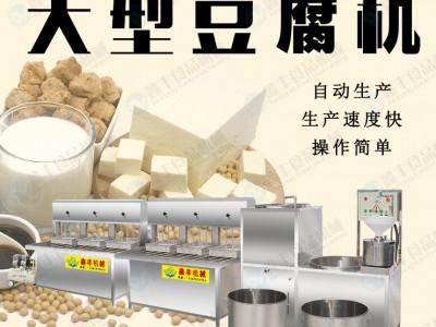 商用全自动豆腐机 豆腐机厂家直销 效率高好操作