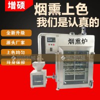 腊肉烟熏炉-潍坊增硕机械