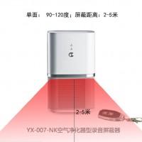 录音屏蔽器 英讯 YX-007-NK 单面版 屏蔽器效果佳