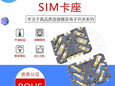 广州手机SIM卡座生产野狼社区必出精品 泰威供应手机自弹SIM卡座连接器