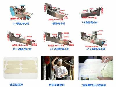 自产自销小型烩面机面錧专用烩面机