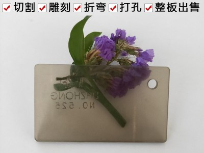 高透明亚克力板材浅茶色有机玻璃板定制塑料有机板整板零切