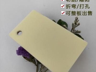 米黄色亚克力板激光加工有机玻璃彩色塑料板材广告板材料亚克力