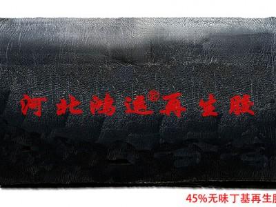 无味再生丁基胶生产隔音材料
