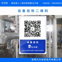 利用二维码管理系统解决水泥厂设备巡检管理难题