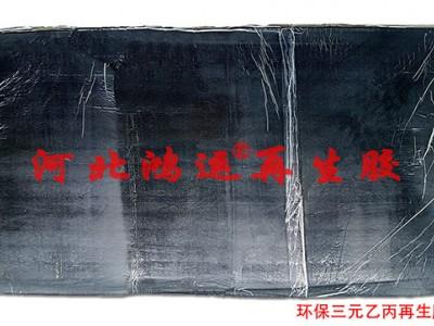 输送带用细离子三元乙丙再生胶