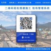 指挥部总承包安全生产管理 二维码工作指南(方案)