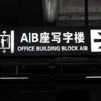 北京天津河北车行指引灯箱定制施工 北京京凯腾达优质定制施工