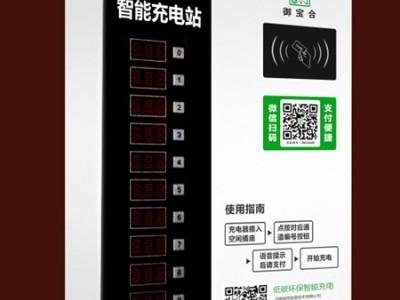 物联网十路机投币刷卡手机扫码智能小区电瓶车充电站