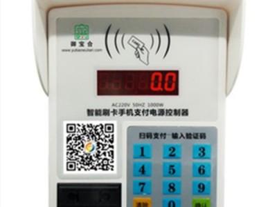 新款智能充电桩投币手机扫码便捷操作小区电瓶车充电桩