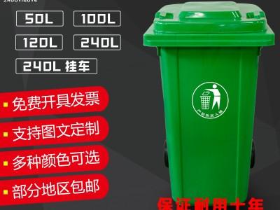 户外垃圾桶大码加厚塑料240l环卫120升室外带盖轮垃圾桶