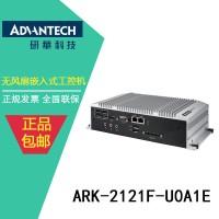 全新研华嵌入式工控机ARK-2121F华南中山金牌代理