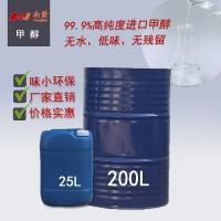 要购99.9高纯度甲醇 请找甲醇厂家