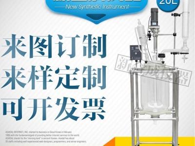 SF-20L双层玻璃反应釜真空搅拌冷凝回流 双层反应罐