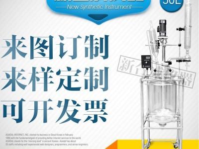 SF-50L双层玻璃反应釜真空搅拌冷凝回流 双层反应罐