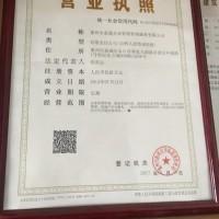惠州营业执照、商标注册