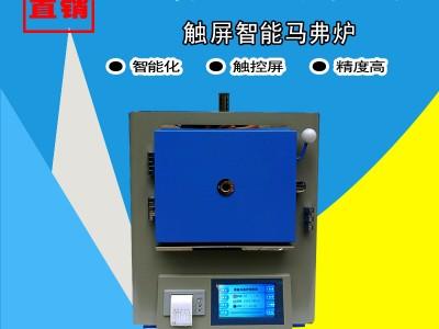 触摸屏高效智能一体化马弗鹤壁万和煤质分析测硫仪仪