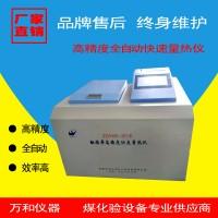 全自动氧弹热量仪鹤壁万和全自动热值测定仪煤炭发热量