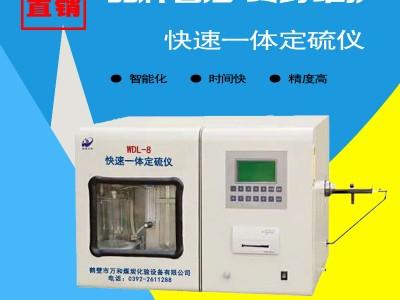 一体智能定硫仪鹤壁万和煤质硫分析仪柴油定硫仪