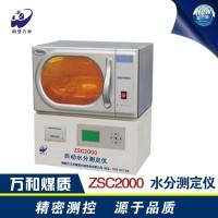 鹤壁万和微波水分测定仪煤炭化验设备光波水分测定仪