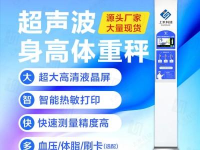 上禾医疗全自动身高体重测量仪 身高体重测量仪