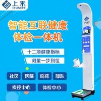 上禾科技超声波身高体重血压一体测量医用体检机