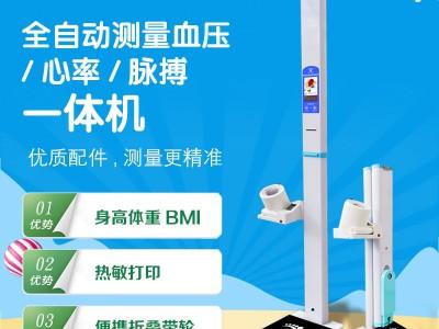 上禾科技医疗专用折叠型超声波身高体重体检机