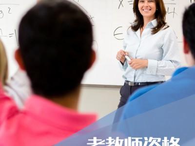 如何零基础考过教师资格证?南通教师资格证培训