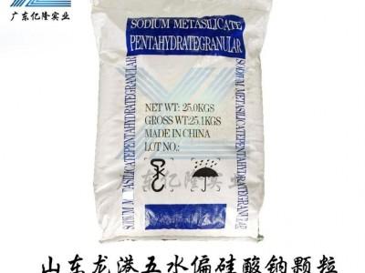 长期销售山东龙港五水偏硅酸钠颗粒生产厂家