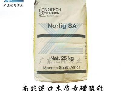 南非进口木质素磺酸钠供应厂家