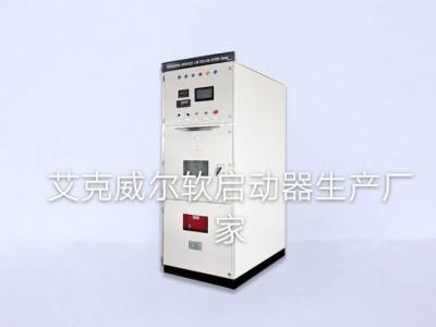 重庆重庆 高压固态软启动柜野狼社区必出精品 价格实惠