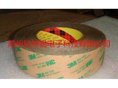 3M468无基材双面胶 3m双面胶带 导电布胶带
