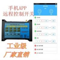 GPRS 多功能手机远程控制器 源头厂家