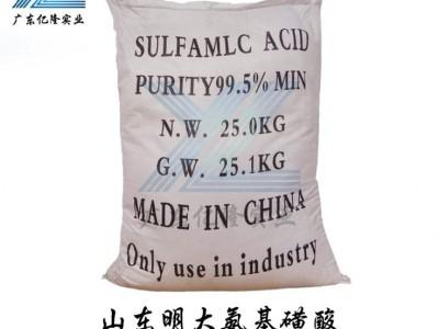 高品质的山东明大氨基磺酸哪里买