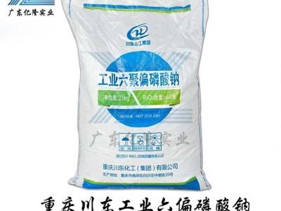 高品质的重庆川东工业六偏磷酸钠哪里有卖