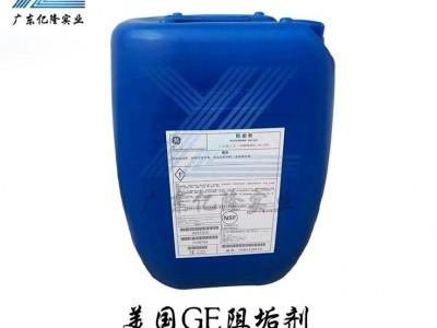 批发美国GE阻垢剂厂家直销