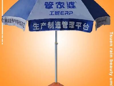 清远太阳伞厂 定做-管家婆防风太阳伞 清远荃雨美太阳伞厂