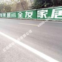 富海无涯成功有道温江墙体广告温江长安汽车农村广告